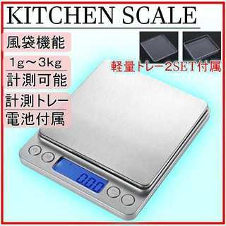 キッチンスケール 数量計測機能 風袋機能 多機能 電池付属 ハンドメイド