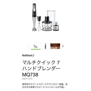 ブラウン(BRAUN)の今日のみ値下げ❤️送料込み ブラウンMQ738ハンドブレンダーマルチクイック 7(調理機器)