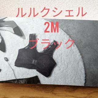 ルルクシェル 2M(ブラ)
