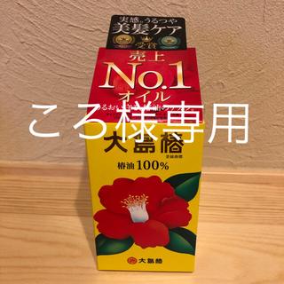 オオシマツバキ(大島椿)の大島椿 60ml(オイル/美容液)