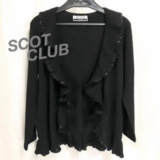 SCOT CLUB - SCOT CLUB カーディガン  セーター