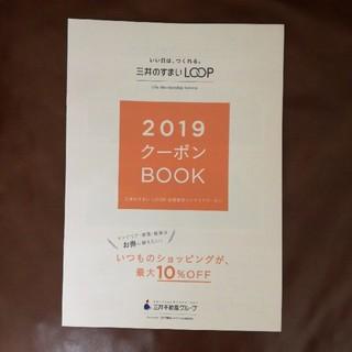 ウニコ(unico)の三井のすまいLoop  2019年 クーポンbook(ショッピング)
