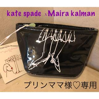ケイトスペードニューヨーク(kate spade new york)のkate spade ×Maira kalman ♠️コラボポーチ(ポーチ)