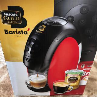 ネスレ(Nestle)のネスカフェ ゴールドブレンド バリスタ(コーヒーメーカー)