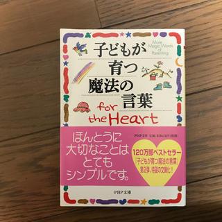 子どもが育つ魔法の言葉for the heart(文学/小説)