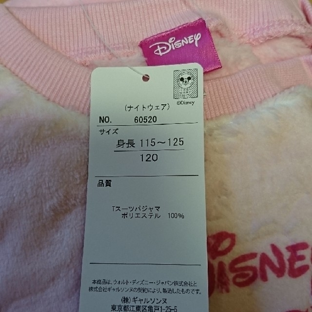 Disney(ディズニー)のDisney プリンセス  パジャマ  キッズ/ベビー/マタニティのキッズ服女の子用(90cm~)(パジャマ)の商品写真
