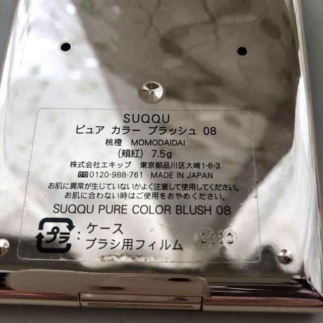 SUQQU(スック)のお値下げしました💘スック SUQQU チーク #08 桃橙  7.5g コスメ/美容のベースメイク/化粧品(チーク)の商品写真