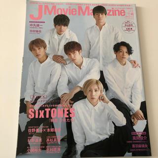 ジャニーズ(Johnny's)のJ Movie Magazine 映画を中心としたエンターテインメントビジュアル(アート/エンタメ)