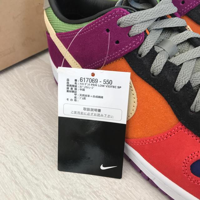 NIKE(ナイキ)の◉新品未使用 NIKE DUNK VIOTEC メンズの靴/シューズ(スニーカー)の商品写真