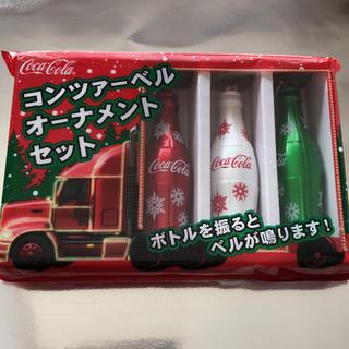 コカ・コーラ - 非売品 コンツァーベルオーナメント
