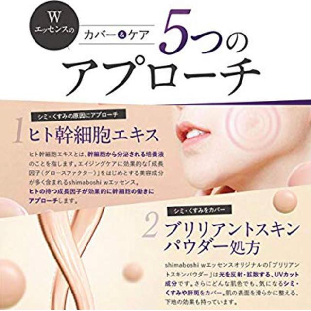 シマボシ shimaboshi wエッセンス 美容液 リキッドファンデーション コスメ/美容のベースメイク/化粧品(ファンデーション)の商品写真