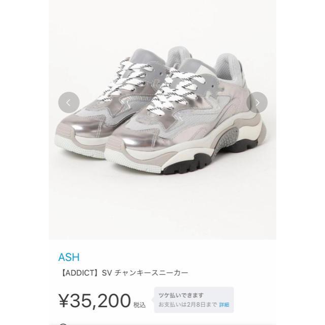 ASH(アッシュ)のASH ♡チャンキースニーカー ADDICT 39 レディースの靴/シューズ(スニーカー)の商品写真