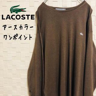 ラコステ(LACOSTE)の【大人気】ラコステ ワンポイント アースカラー 薄手ニットセーター 大人気商品♡(ニット/セーター)