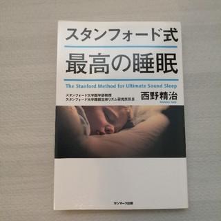 サンマークシュッパン(サンマーク出版)のスタンフォード式 最高の睡眠(健康/医学)