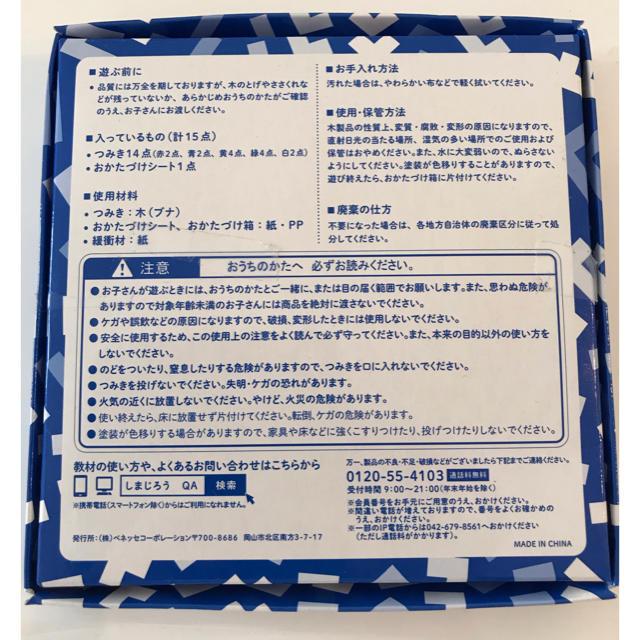 L字つみき こどもちゃれんじ付録 キッズ/ベビー/マタニティのおもちゃ(積み木/ブロック)の商品写真