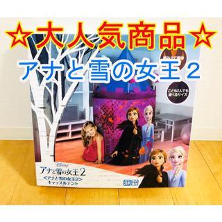Takara Tomy - トイザらス限定 アナと雪の女王2のキャッスルテント 送料無料☆新品☆未使用