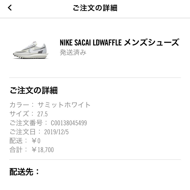 sacai(サカイ)のNIKE Sacai LD waffle  sacai nike   メンズの靴/シューズ(スニーカー)の商品写真