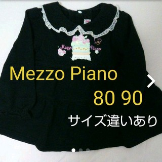 メゾピアノ(mezzo piano)のメゾピアノ ワンピース チュニック 80 90 ケーキ(ワンピース)