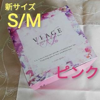 【新品】リニューアル後 VIAGE ナイトブラ ピンク S/Mサイズ