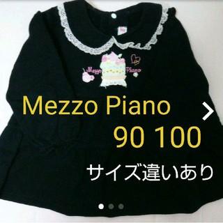 mezzo piano - メゾピアノ ワンピース チュニック 90 95 100 ケーキ
