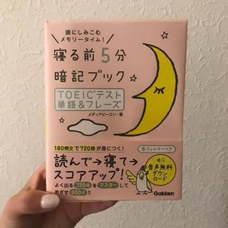 寝る前5分暗記ブックTOEICテスト単語&フレ-ズ 頭にしみこむメモリ-タイム!(資格/検定)