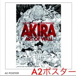 Supreme - 最安値 ART OF WALL AKIRA ポスター A2おまけ付き