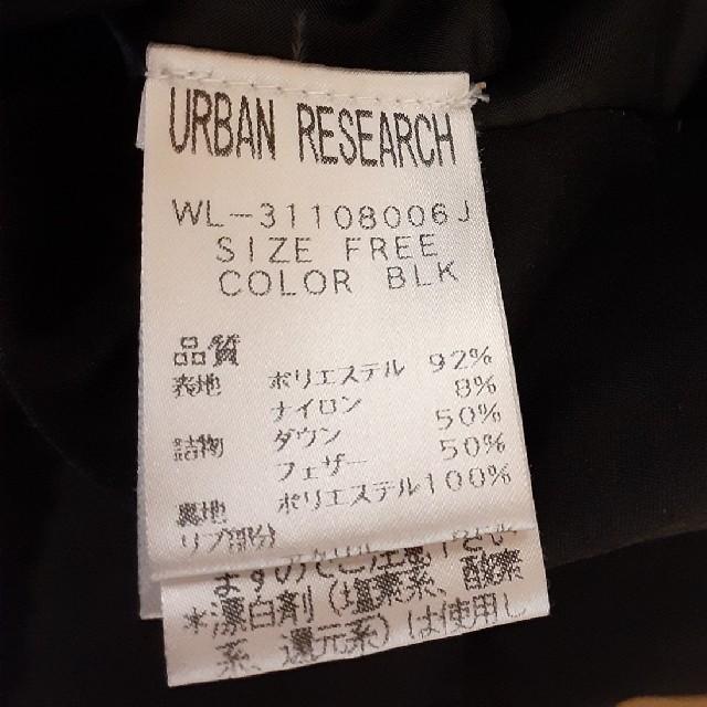 URBAN RESEARCH(アーバンリサーチ)の【クリーニング済】アーバンリサーチ ダウンジャケット ブラック レディースのジャケット/アウター(ダウンジャケット)の商品写真