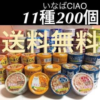 いなばペットフード - 200個 チャオCIAO 缶詰 パウチ 11種キャットフード 猫のご飯まとめ売り