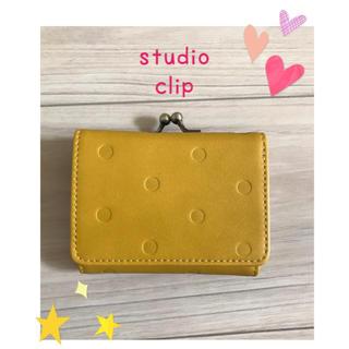 STUDIO CLIP - スタジオクリップ  かわいい 三つ折り財布 黄色 水玉模様 がま口