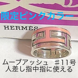 エルメス(Hermes)のエルメス ムーブアッシュ 52 11号 珍しいピンク 限定カラー シルバーリング(リング(指輪))