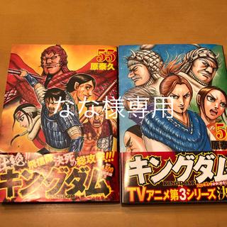 集英社 - キングダム 55・56巻セット
