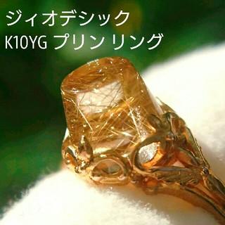 アッシュペーフランス(H.P.FRANCE)のジィオデシック K10YG プリン ルチルクォーツ フレイヤ リング(リング(指輪))