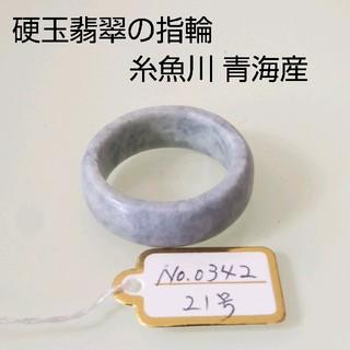 No.0342 硬玉翡翠の指輪 ◆ 糸魚川 青海産 ラベンダー ◆ 天然石(リング(指輪))