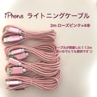 iPhoneライトニングケーブル 2m✖︎4本
