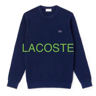 ラコステ(LACOSTE)の■新品 特価■ ラコステ ワッフルニットセーター(ニット/セーター)