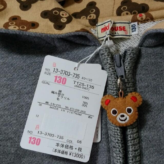 mikihouse(ミキハウス)の130cm新品ミキハウスプッチなりきりパーカー キッズ/ベビー/マタニティのキッズ服男の子用(90cm~)(ジャケット/上着)の商品写真