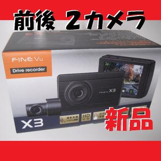 【新品未使用】前後カメラ ドライブレコーダーFineVu X3(カーナビ/カーテレビ)