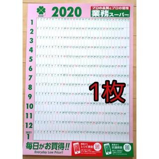 大人気!業務スーパー 書き込みができるカレンダー2020! 【送料無料!新品!】