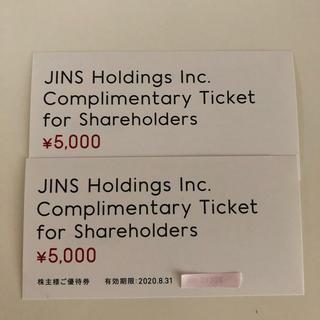 ジンズ(JINS)のJINS 株主優待2枚(ショッピング)