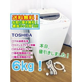 トウシバ(東芝)の本日値引き!TOSHIBA 6㎏  洗濯機 AW-60GL(洗濯機)