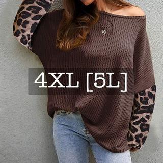 【再入荷】レオパード袖 ゆったり薄手ニット☆大きいサイズ 4XL 5L ブラウン