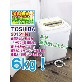 トウシバ(東芝)の本日値引き!2015年 TOSHIBA 6㎏  洗濯機 AW-6G2(洗濯機)