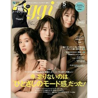 Oggi (オッジ) 2019年 05月号 雑誌