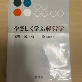 やさしく学ぶ経営学(ビジネス/経済)