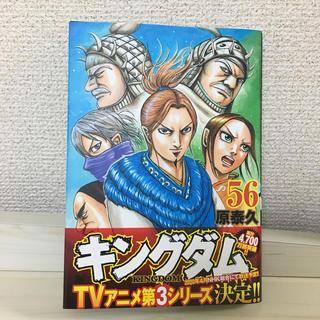 キングダム 56 最新巻