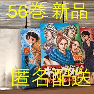 キングダム 56巻 クリアブックカバー 新品 未読 クーポン 全56巻セット
