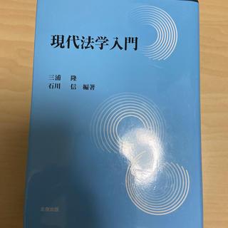 現代法学入門(人文/社会)
