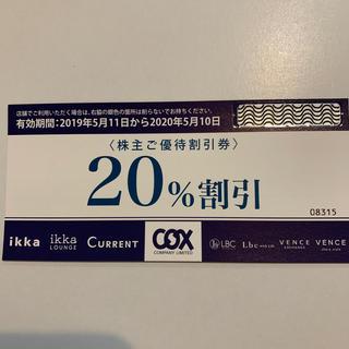 イッカ(ikka)のコックス 20%割引券(ショッピング)