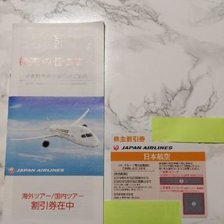 JAL(日本航空) - JAL株主優待券 割引券の冊子付き