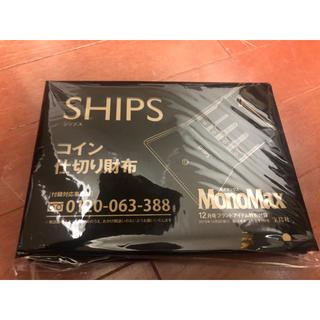 シップス(SHIPS)のMonoMax12月号付録 SHIPS コイン仕切り財布(コインケース/小銭入れ)